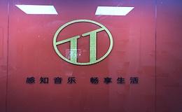 深圳市丽歌电子技术有限公司