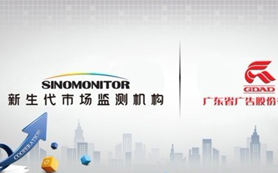 省广与新生代携手战略合作