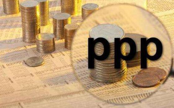 PPP条例